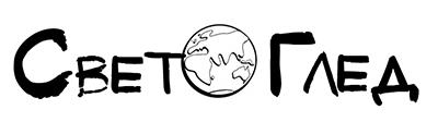 Светоглед