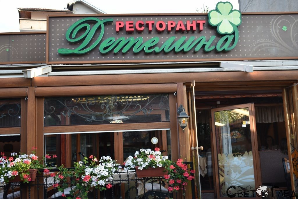 Ресторант Детелина, Петрич