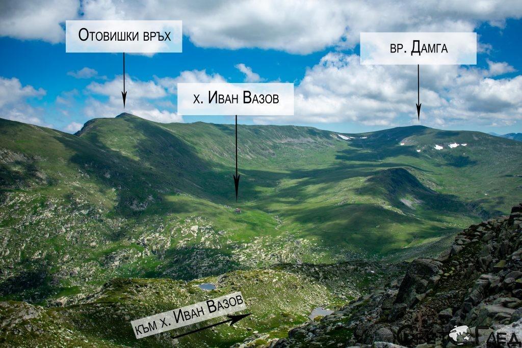 Яз. Калин - х. Иван Вазов, Рила